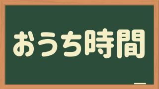 コロナ禍時間の使い方【読書】